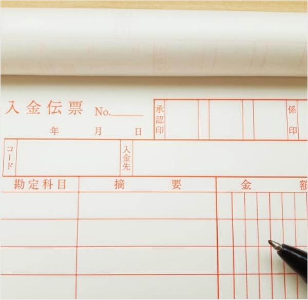伝票・帳票事例02