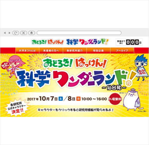 イラスト・キャラクターデザイン事例04